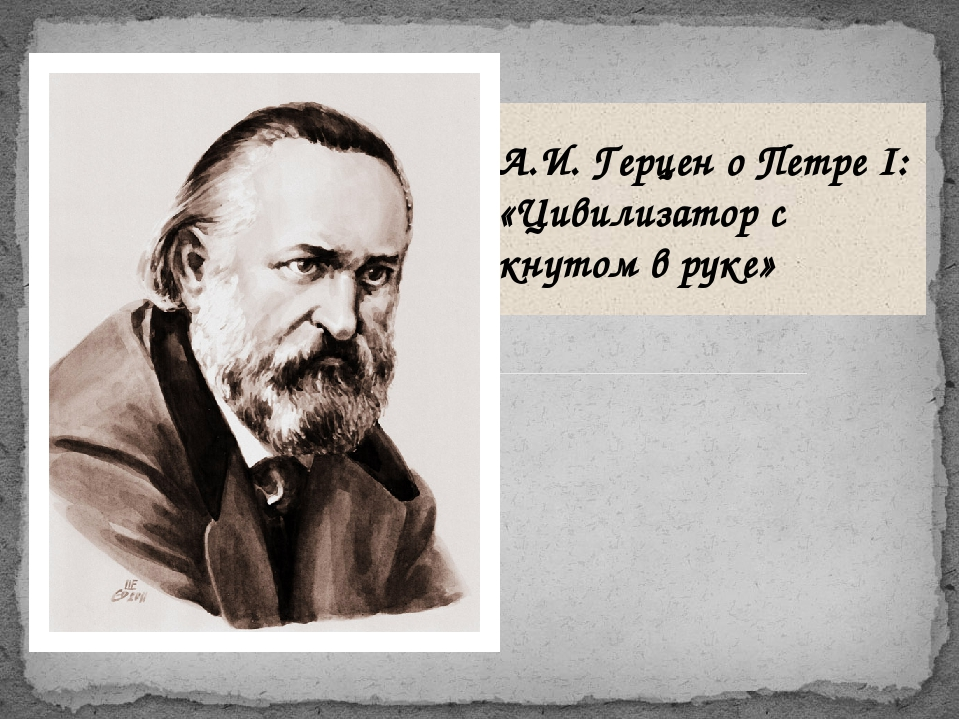 А.И. Герцен о Петре I: «Цивилизатор с кнутом в руке»