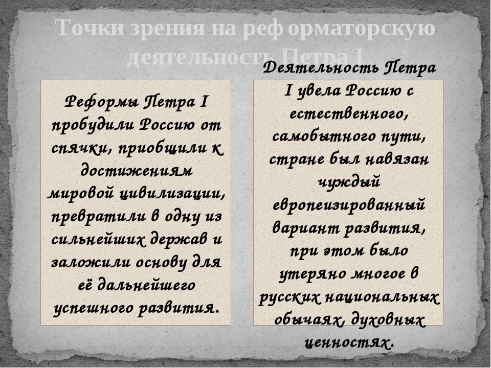 Точки зрения на реформаторскую деятельность Петра I Реформы Петра I пробудили...