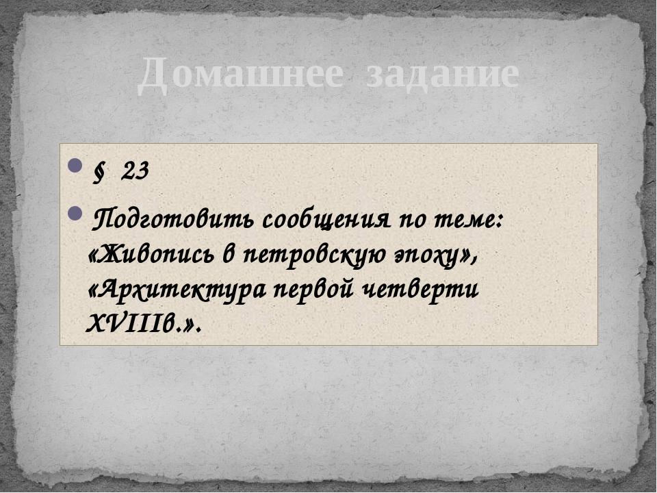 Домашнее задание § 23 Подготовить сообщения по теме: «Живопись в петровскую э...