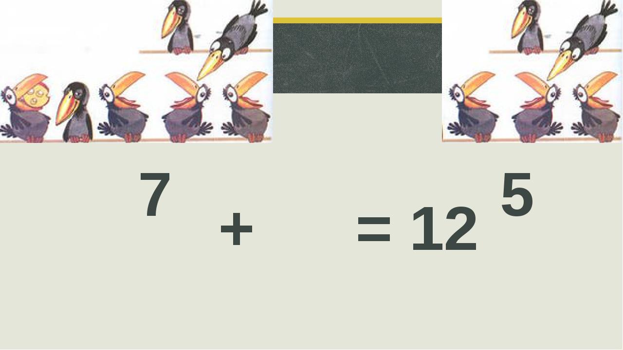 7 5 + = 12