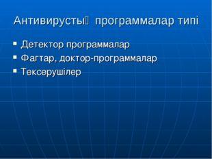 Антивирустық программалар типі Детектор программалар Фагтар, доктор-программа