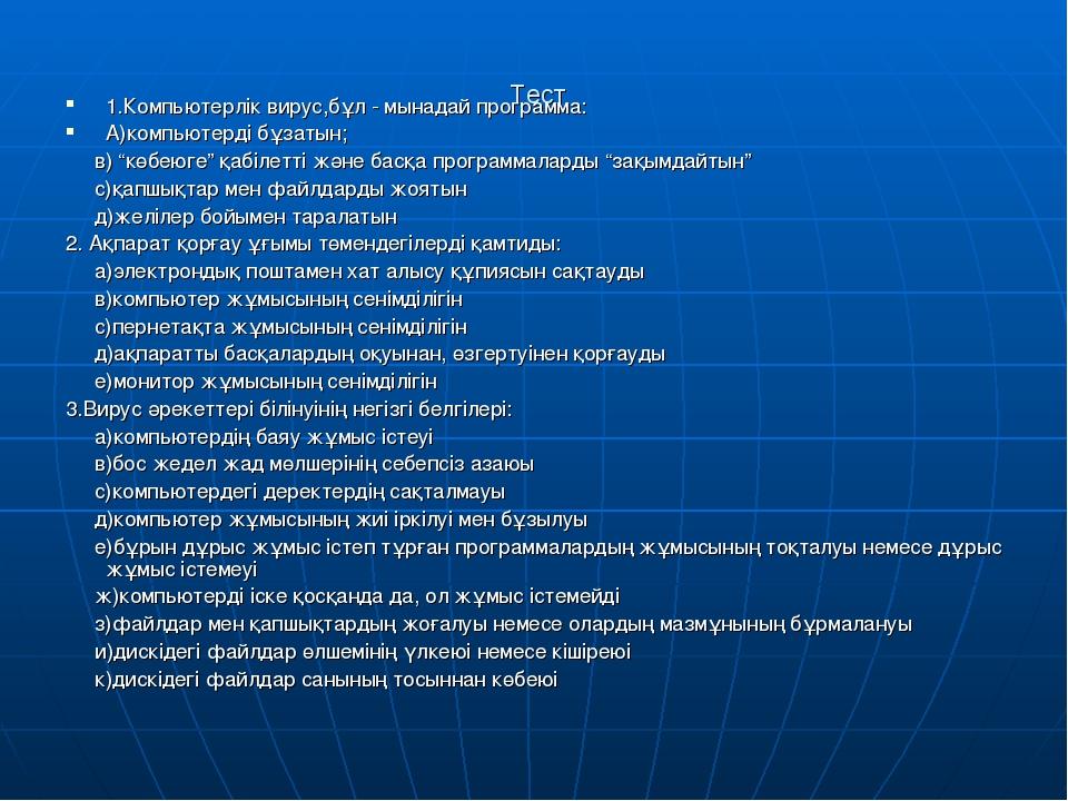 Тест 1.Компьютерлік вирус,бұл - мынадай программа: А)компьютерді бұзатын; в)...