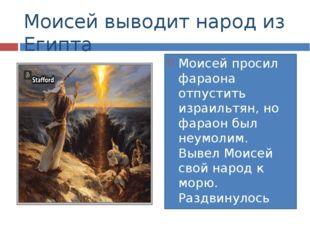 Моисей выводит народ из Египта Моисей просил фараона отпустить израильтян, но