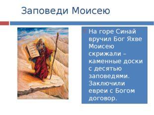 Заповеди Моисею На горе Синай вручил Бог Яхве Моисею скрижали – каменные дос