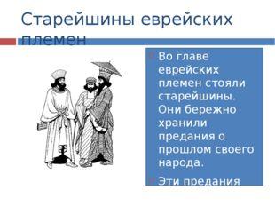 Старейшины еврейских племен Во главе еврейских племен стояли старейшины. Они