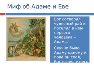 Миф об Адаме и Еве Бог сотворил чудесный рай и поселил в нем первого человека