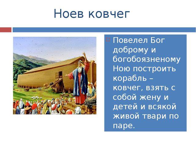 Ноев ковчег Повелел Бог доброму и богобоязненому Ною построить корабль – ков...