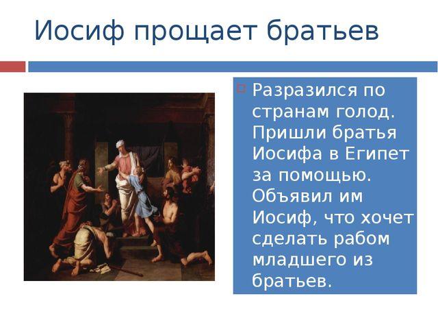 Иосиф прощает братьев Разразился по странам голод. Пришли братья Иосифа в Еги...