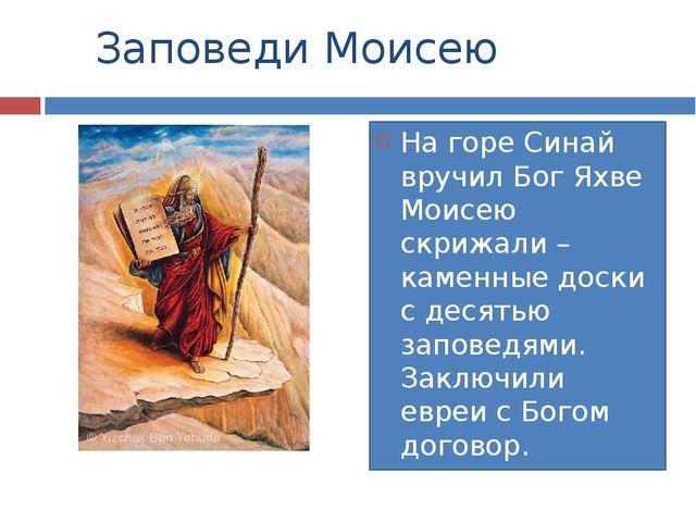 Заповеди Моисею На горе Синай вручил Бог Яхве Моисею скрижали – каменные дос...