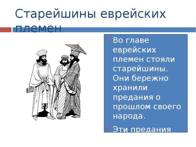 Старейшины еврейских племен Во главе еврейских племен стояли старейшины. Они...