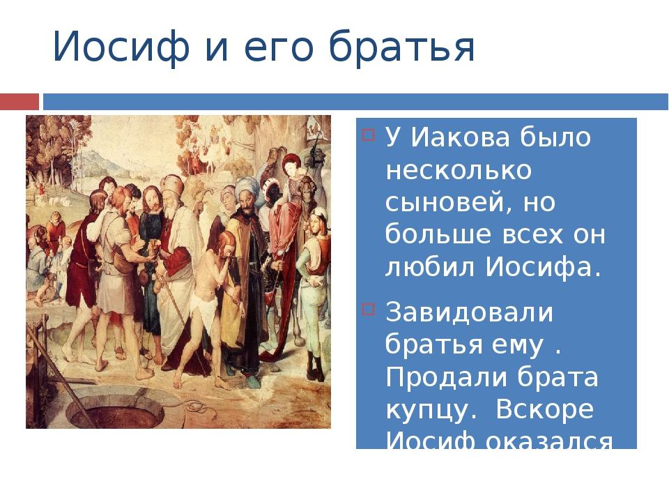 Иосиф и его братья У Иакова было несколько сыновей, но больше всех он любил И...