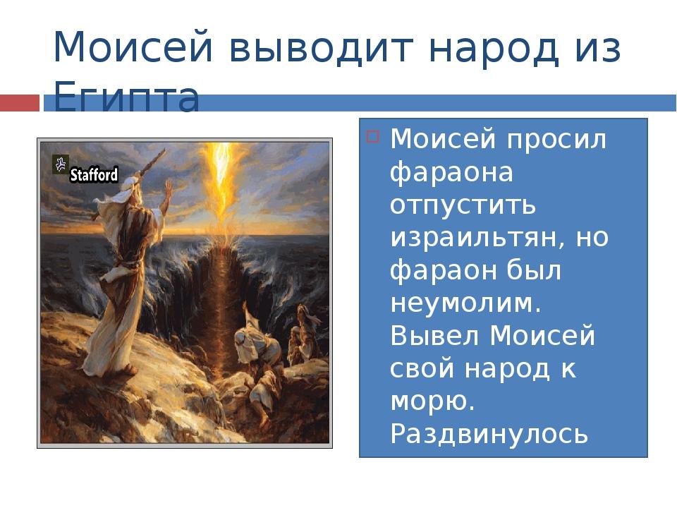 Моисей выводит народ из Египта Моисей просил фараона отпустить израильтян, но...
