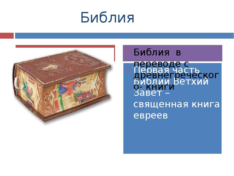 Библия Первая часть Библии Ветхий Завет – священная книга евреев Библия в пе...