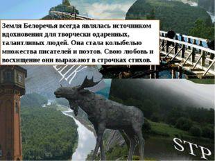 Земля Белоречья всегда являлась источником вдохновения для творчески одаренны
