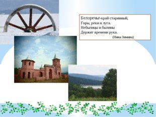 Белоречье-край старинный, Горы, реки и луга. Небылицы и былины Держит времени