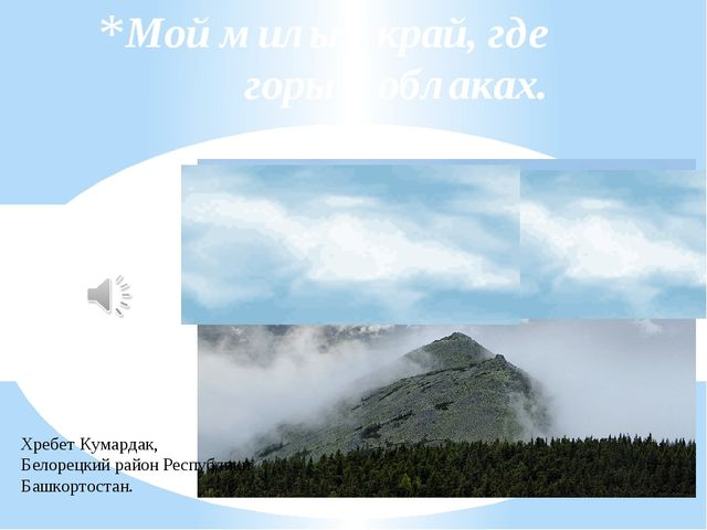 Мой милый край, где горы в облаках. Хребет Кумардак, Белорецкий район Республ...