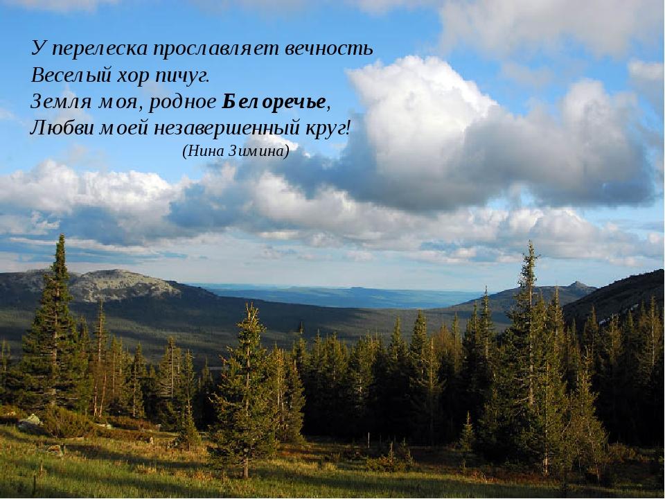 У перелеска прославляет вечность Веселый хор пичуг. Земля моя, родное Белореч...