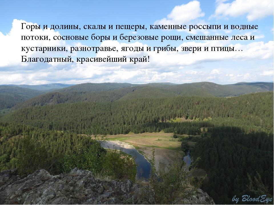 Горы и долины, скалы и пещеры, каменные россыпи и водные потоки, сосновые бо...