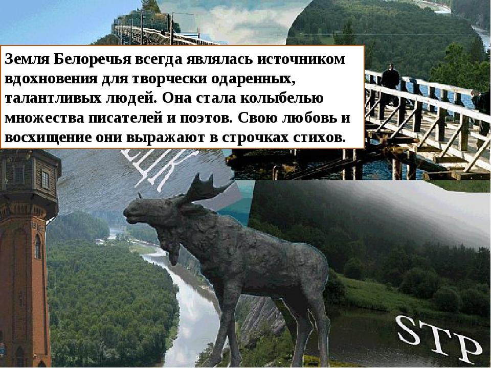 Земля Белоречья всегда являлась источником вдохновения для творчески одаренны...