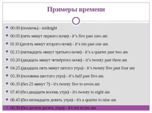 Примеры времени 00.00 (полночь) - midnight 00.05 (пять минут первого ночи) -
