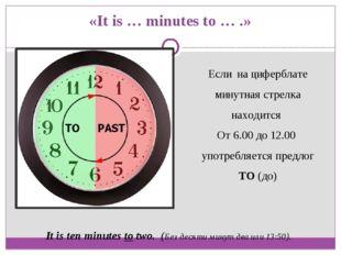 «It is … minutes to … .» Если на циферблате минутная стрелка находится От 6.0