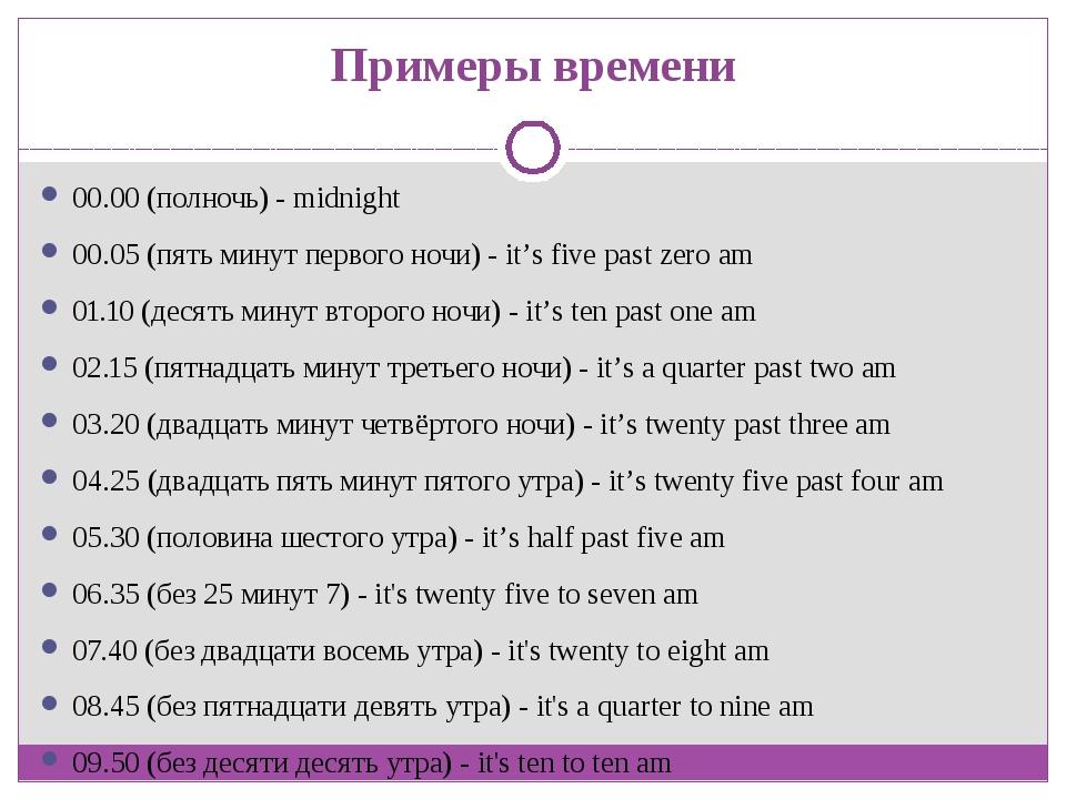 Примеры времени 00.00 (полночь) - midnight 00.05 (пять минут первого ночи) -...