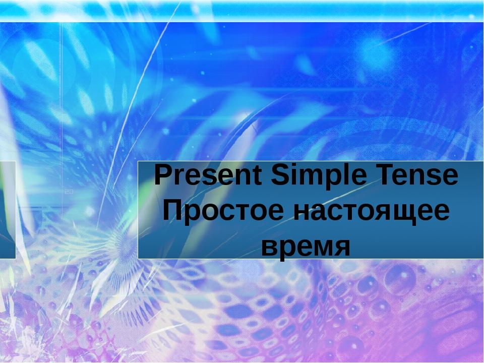 Present Simple Tense Простое настоящее время