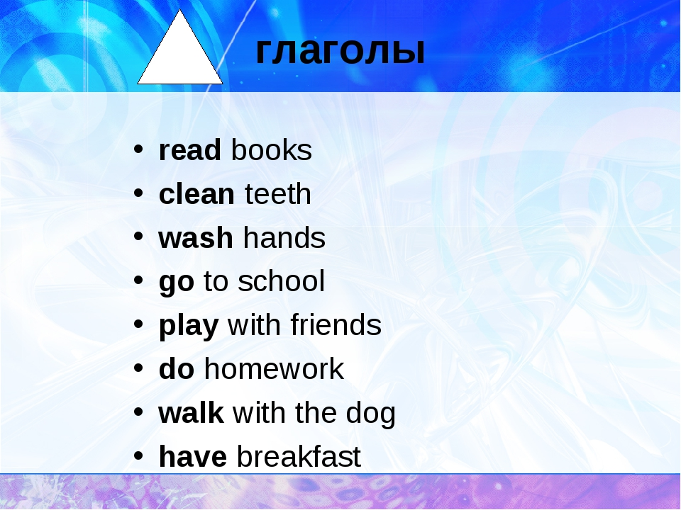 глаголы read books clean teeth wash hands go to school play with friends do h...