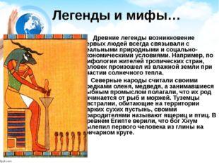 Легенды и мифы… Древние легенды возникновение первых людей всегда связывали с