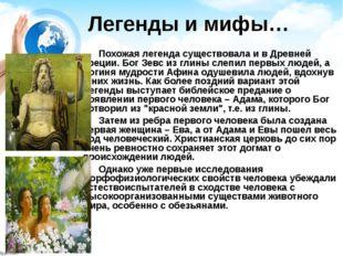 Легенды и мифы… Похожая легенда существовала и в Древней Греции. Бог Зевс из