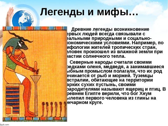 Легенды и мифы… Древние легенды возникновение первых людей всегда связывали с...