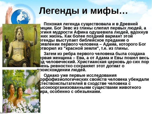 Легенды и мифы… Похожая легенда существовала и в Древней Греции. Бог Зевс из...