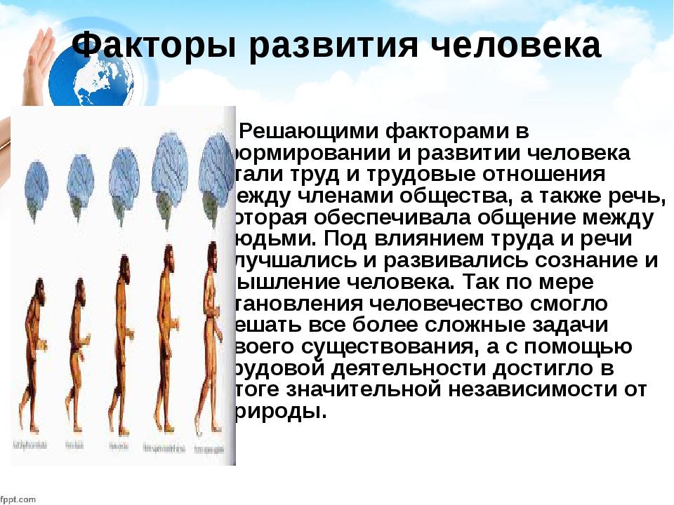 Факторы развития человека Решающими факторами в формировании и развитии челов...