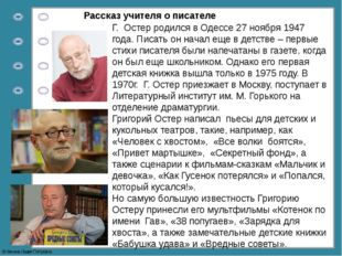 Г. Остер родился в Одессе 27 ноября 1947 года. Писать он начал еще в детстве