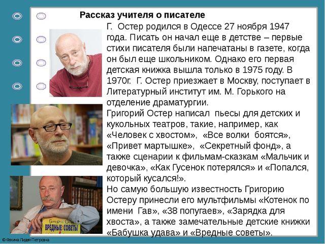 Г. Остер родился в Одессе 27 ноября 1947 года. Писать он начал еще в детстве...