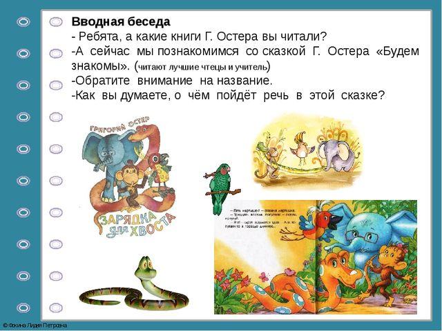 Презентация Остер Будем Знакомы