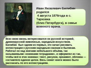 Всю свою жизнь интересовался он русской историей, древнерусской живописью, на