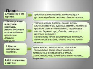 1.Художник и его картина. художник-иллюстратор, иллюстрации к русским народны