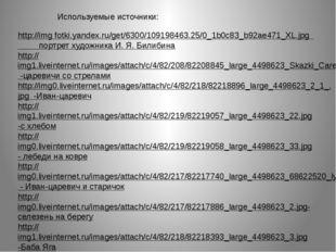 http://img fotki.yandex.ru/get/6300/109198463.25/0_1b0c83_b92ae471_XL.jpg пор