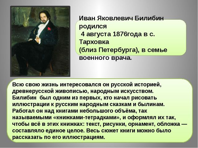 Всю свою жизнь интересовался он русской историей, древнерусской живописью, на...