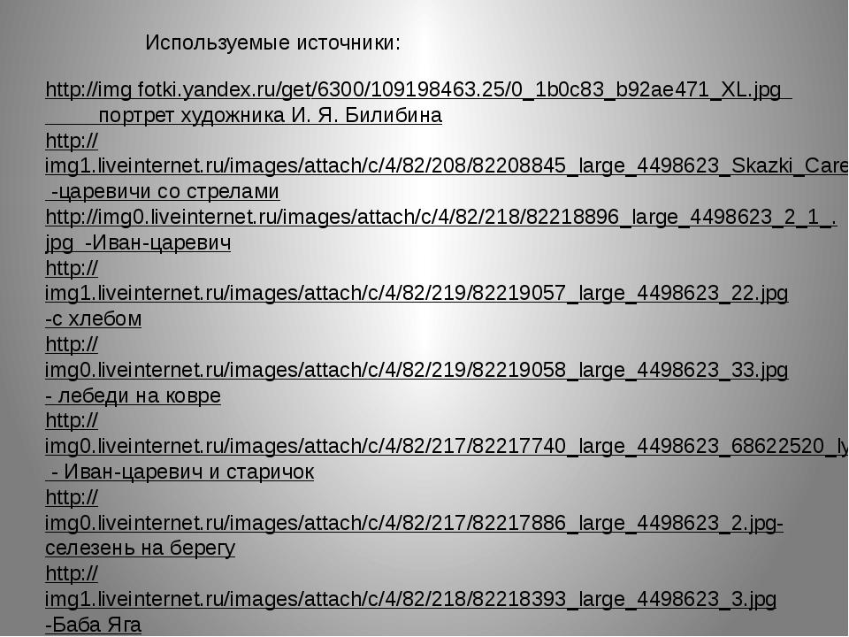 http://img fotki.yandex.ru/get/6300/109198463.25/0_1b0c83_b92ae471_XL.jpg пор...