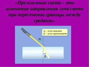«Преломление света – это изменение направления луча света при пересечении гр