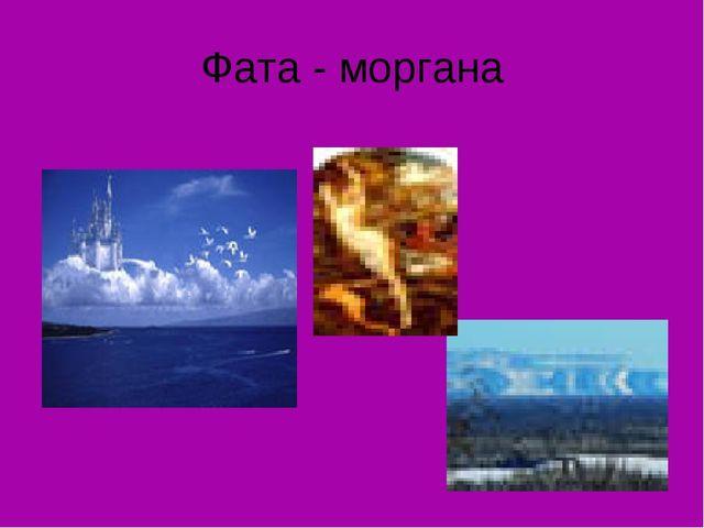 Фата - моргана