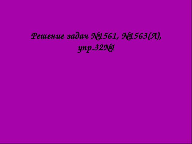 Решение задач №1561, №1563(Л), упр.32№1
