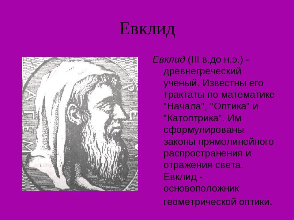 Евклид Евклид (III в.до н.э.) - древнегреческий ученый. Известны его трактаты...