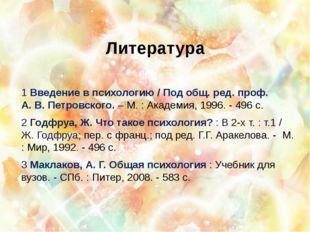 Литература 1 Введение в психологию / Под общ. ред. проф. А. В. Петровского. –