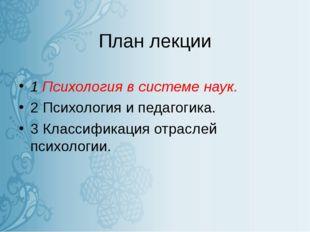 План лекции 1 Психология в системе наук. 2 Психология и педагогика. 3 Класси