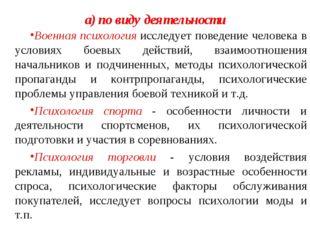а) по виду деятельности Военная психология исследует поведение человека в усл