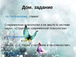 Дом. задание - по Петровскому, главки: «Современная психология и ее место в с