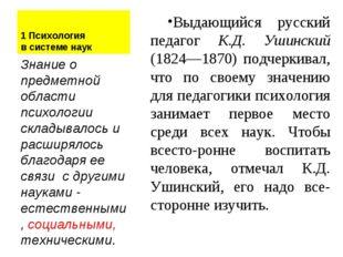 1 Психология в системе наук Выдающийся русский педагог К.Д. Ушинский (1824—18